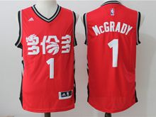 Mens Nba Toronto Raptors #1 Tracy Mcgrady Red Chinese Version Jersey